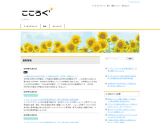 kokolog.net screenshot
