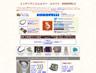 kokopelli.jp screenshot