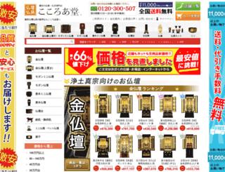 kokoroado.com screenshot