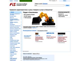 kokshetau.fis.ru screenshot