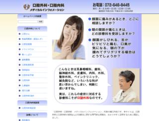 koku-naika.com screenshot