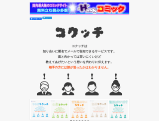 kokucchi.com screenshot