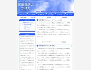 kokusai-denwa.jp screenshot