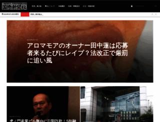 kokusaipress.jp screenshot