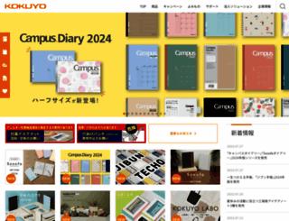 kokuyo-st.co.jp screenshot