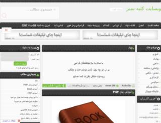 kolbe3bz.ir screenshot