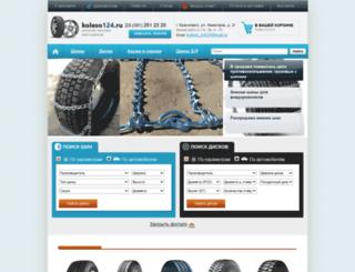 koleso124.ru screenshot