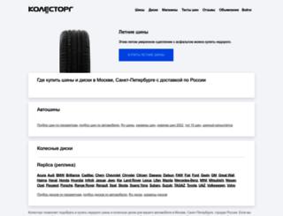 kolestorg.ru screenshot