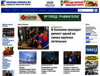kolomna-spravka.ru screenshot