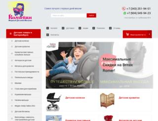 kolyaskin-ek.ru screenshot