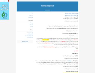 komalarojhelat.blogfa.com screenshot
