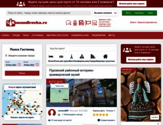 komandirovka.ru screenshot