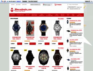 komandirskie.com screenshot
