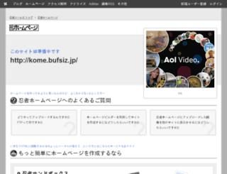 kome.bufsiz.jp screenshot