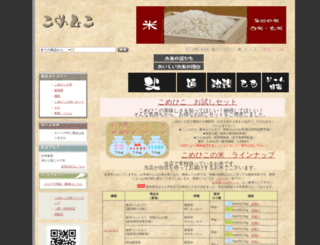 komehiko.com screenshot
