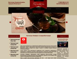 komfort-volgograd.ru screenshot