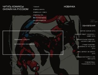 komiksy-onlain.ru screenshot