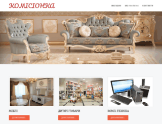 komisionka.comua.info screenshot