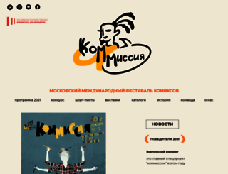kommissia.ru screenshot