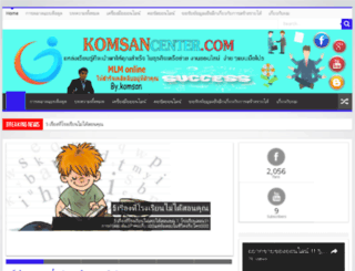 komsancenter.com screenshot