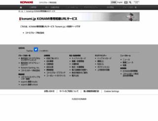 konami.jp screenshot