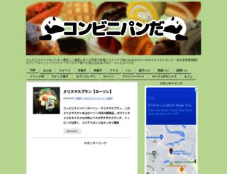 konbinipan.com screenshot