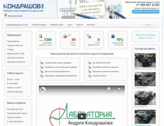 kondrashov-lab.ru screenshot