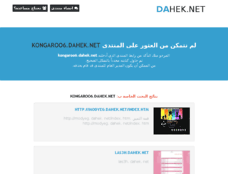kongaroo6.dahek.net screenshot