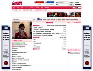 kongjie.com screenshot