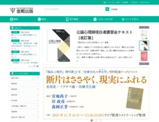 kongoshuppan.co.jp screenshot