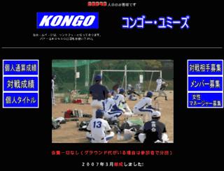 kongoyumis.dip.jp screenshot