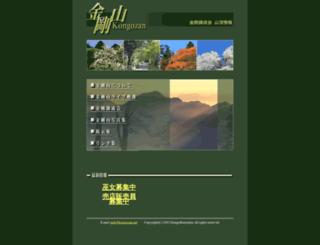 kongozan.net screenshot