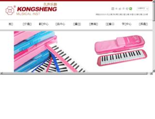 kongshengharmonica.com screenshot