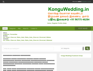 konguwedding.in screenshot