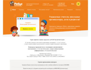 konkurs-rebus.ru screenshot