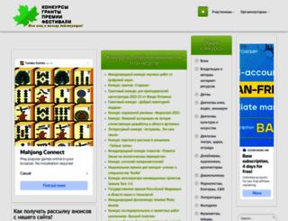 konkursgrant.ru screenshot