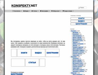 konspekty.net screenshot