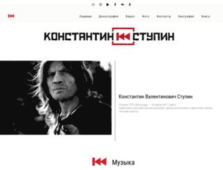 konstantin-stupin.ru screenshot