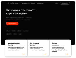 kontur-extern.ru screenshot