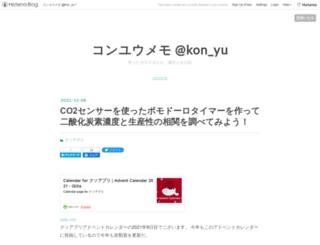 konyu.hatenablog.com screenshot