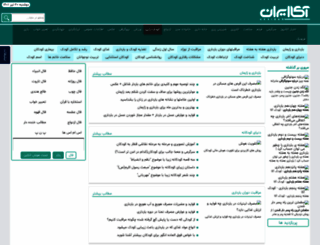 koodakan.akairan.com screenshot