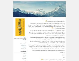 koodakenafahm.blogfa.com screenshot