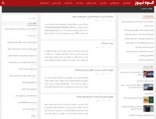 koohnews.ir screenshot