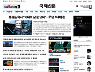 kookje.co.kr screenshot