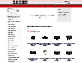 kookmincamera.co.kr screenshot