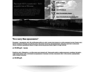 kopnev.ru screenshot
