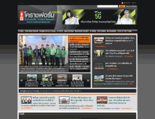 koratforum.net screenshot