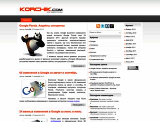 korchik.com screenshot
