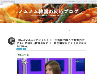 korea-info.hateblo.jp screenshot