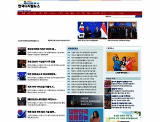 koreadigitalnews.com screenshot